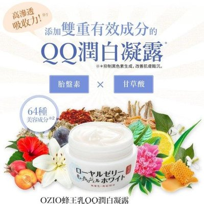 預購發發😍歐姬兒 美白系列?日本OZIO蜂王乳QQ潤白凝露?本款急單不收,下單後需3-4天寄出