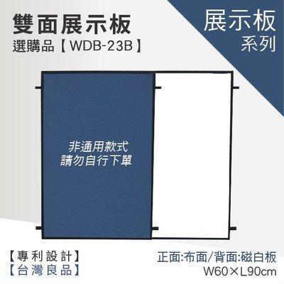 【(選購品)雙面展示板面板 2x3 WDB-23B】廣告牌 告示架 展示架 標示牌 公布欄 布告欄 活動廣告 佈告板