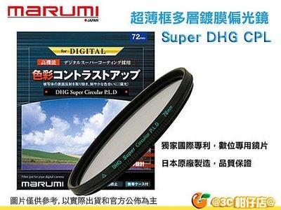 @3C 柑仔店@ 送拭鏡布 Marumi DHG super CPL 37mm 37 多層鍍膜 超薄框偏光鏡 彩宣公司貨