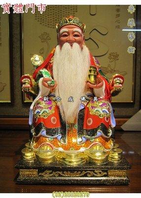 新合成佛具 頂級樟木 1尺3 土地公 福德正神 佛像佛桌神桌神像佛櫥神櫥