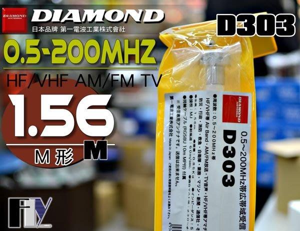 《飛翔無線3C》DIAMOND D303 基地台專用 0.5~200MHz 木瓜天線 全長1.56m 重量0.85kg