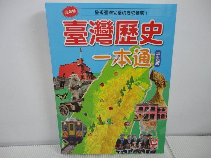 比價網~~幼福【1468 臺灣歷史一本通【革新平裝版】】