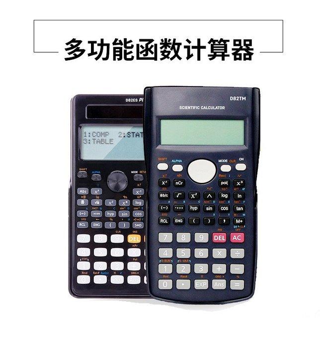 多功能函數計算機-考試專用計算機 科學計算器 金融計算機(240種功能)_☆優購好SoGood☆