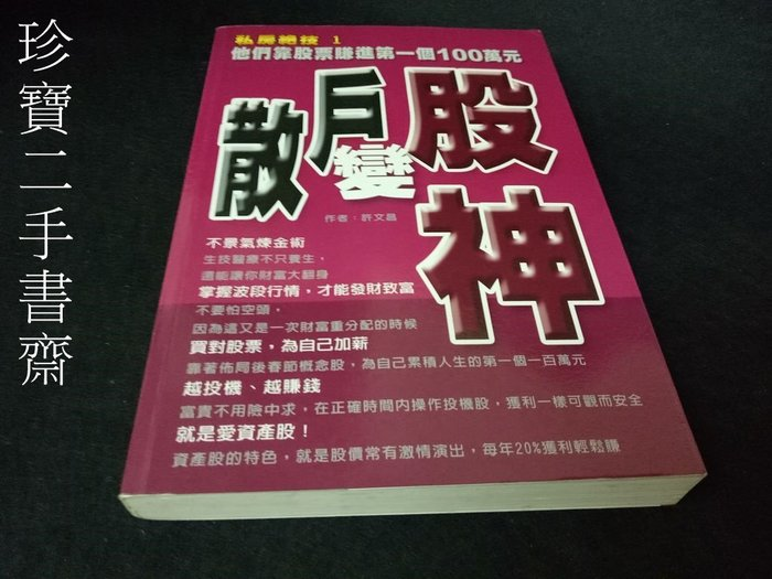 【珍寶二手書齋FA167】《散戶變股神》ISBN:9789578296701│許文昌│喜閱│有劃記泛黃