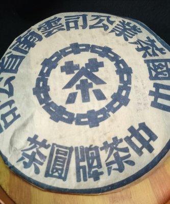 【Sun art -七絕樓】普洱茶~中茶牌藍印圓茶(印級茶)