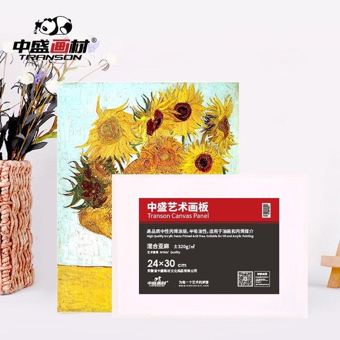奇奇店-中盛畫材亞麻布面油畫板 丙烯畫板畫框油畫布框可直接使用多尺寸