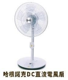 哈根諾克DC直流電風扇