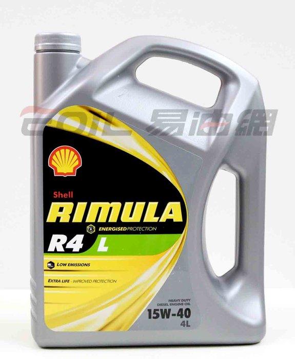 【易油網】Shell Rimula R4 L 15W-40 15W40商用柴油車 4L引擎機油