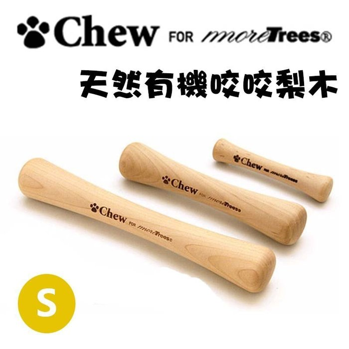 趴趴狗寵物精品~ Chew 《天然有機咬咬梨木 - S》