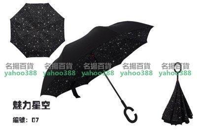 免持式站立反向傘 長柄晴雨傘 戶外汽車...
