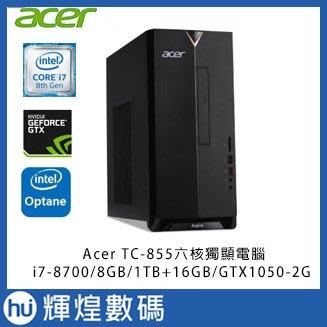 宏碁ACER TC-885_EX_CI7-8700 GTX1050-2G 六核獨顯電腦主機