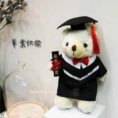 【☆芳馨花園☆】8吋畢業熊-【B05101】~畢業花束.畢業禮~歡迎批發~