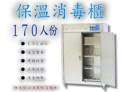 *大銓冷凍餐飲設備*【全新】消毒櫃,免...