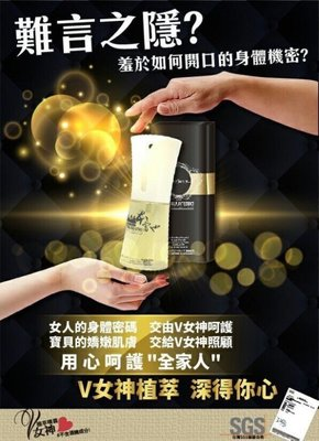 山本富也-V女神植萃噴霧(免運)現貨/消費滿1500送價值380洗面乳