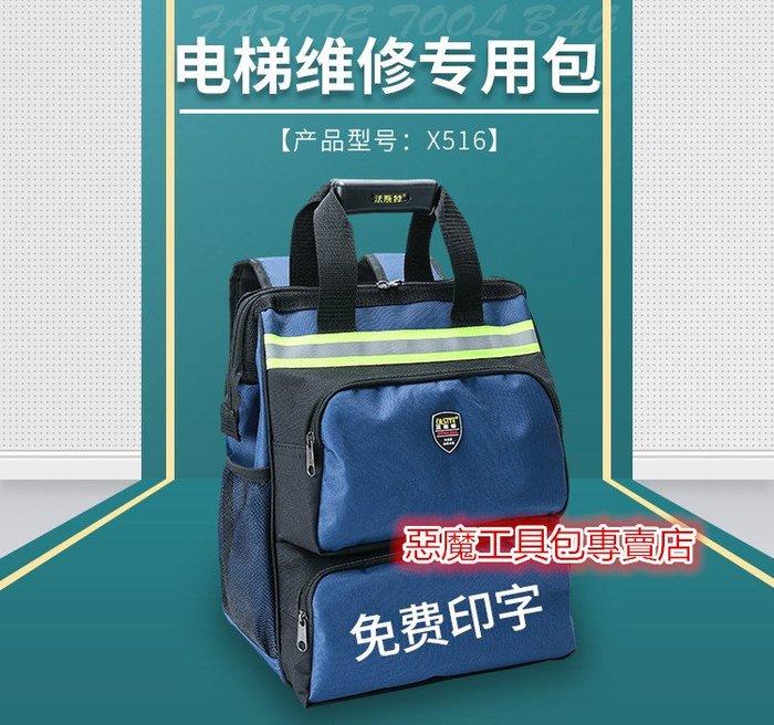 【惡魔工具包專賣店】法斯特双肩多功能安装售后工作袋