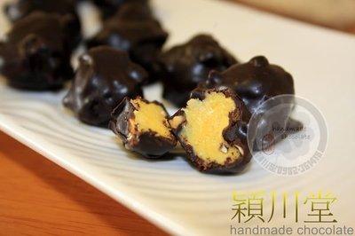 [天然風]天然百香果 手工巧克力精巧罐 -  生日∣伴手禮∣過節送禮∣多層次味覺的感動