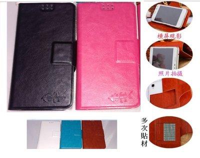 用貼的通用型可用於 台灣大哥大 TWM Amazing A4s 皮套 訂單註明所需顏色才出貨(4立貼)