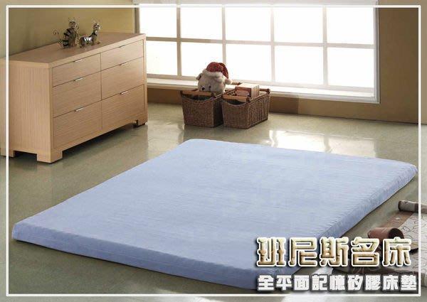 【班尼斯名床】~【〝全平面〞6尺雙人加大8cm(綿)惰性記憶床墊~附3M吸濕排汗鳥眼布套】