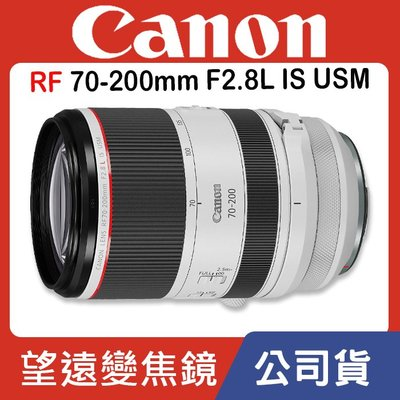 【補貨中0814】Canon RF 70-200mm F2.8L IS USM 公司貨