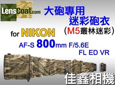@佳鑫相機@(全新)美國Lenscoat大砲迷彩砲衣(M5迷彩)Nikon AF-S 800mm F5.6E FL VR