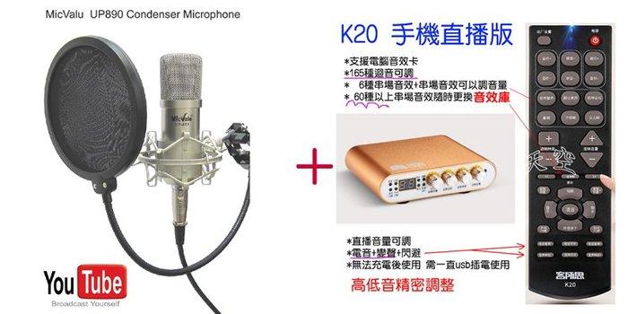 客所思K20 直播版 +UP890麥克風+支架網子支援電腦錄音+手機直播+手機歡歌app 錄音 165種迴音可調