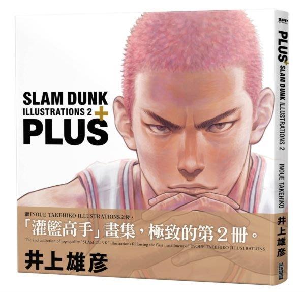 全新首刷 PLUS / SLAM DUNK ILLUSTRATIONS 2(全)【灌籃高手畫集 第2冊】