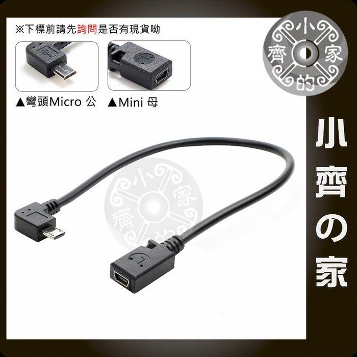 彎頭90度 MicroUSB 公座 轉 MiniUSB 5pin 母頭 手機 MP3 MP4 轉接線 傳輸線 小齊的家