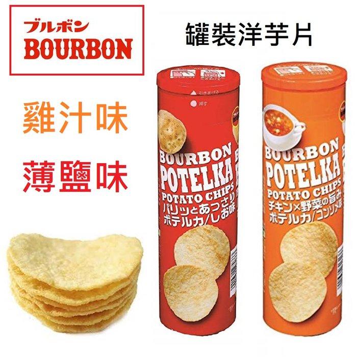 +東瀛go+ 中元普渡 POTELKA 洋芋片 Bourbon 雞汁洋芋片 鹽味洋芋片 罐裝北日本 日本進口 拜拜