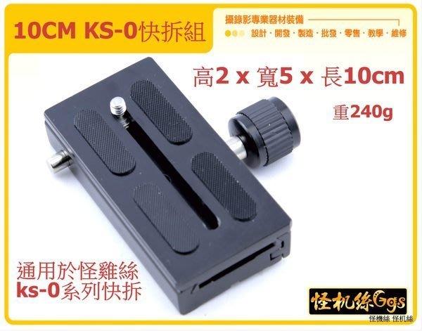 怪機絲 YP-3-010-09 10CM KS-0快拆組 ks0 重心調節板 快拆銜接系統 快速切換作業用