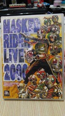 稀少商品 假面騎士 演唱會 Masked Rider Live 2000 DVD(非戰隊、宇宙刑事)