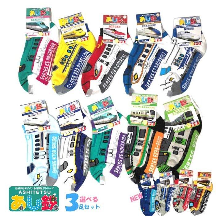 《FOS》日本 PLARAIL 兒童 新幹線 襪子 童襪 (3入組) 運動襪 孩童 幼稚園 開學 國小 上學 禮物 熱銷