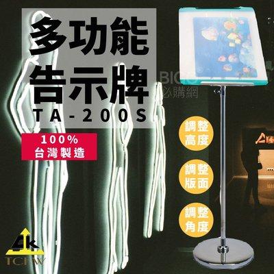 公告指引➤TA-200S 多功能告示牌 高度角度皆可調 304不銹鋼 標示牌 目錄架 DM架 展示架 台灣製造