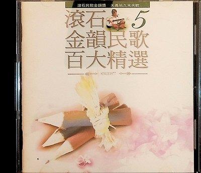 【198樂坊】金韻民歌-百大精選5(................)EV
