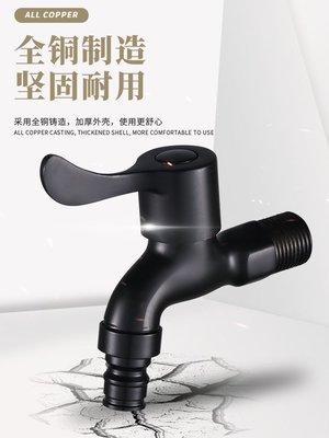 全銅洗衣機水龍頭專用一進二出雙用快開止水4分家用黑色加長龍頭~詢價初晨