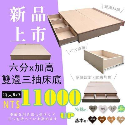 HOME MALL~有夠勇 圓邊六分木心板雙邊加高型六格抽屜式床底特大6X7尺11000元 (雙北市免運費)多色可選DB