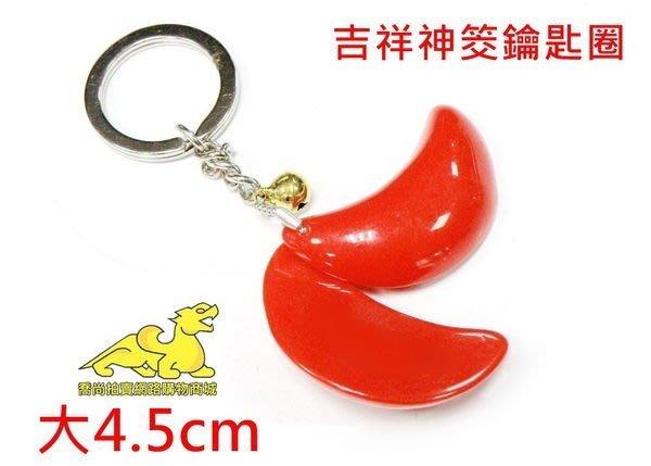 【威利購】開運博筊鑰匙圈 (大4.5cm) 神杯.神筊