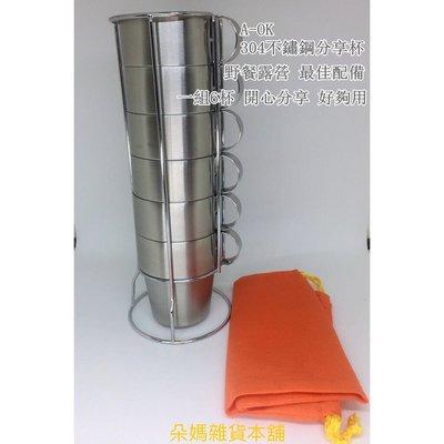 《台灣品牌》露營杯 野餐杯 A-OK 304不鏽鋼六入分享杯  現貨