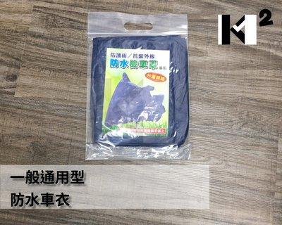 材料王*一般通用型 台灣製造 車衣.防水車衣.車罩.機車罩 DIO.迪奧*
