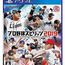 職棒野球魂 2019 日本限定版 PS4  オリジナルPC&スマホ壁紙 配信