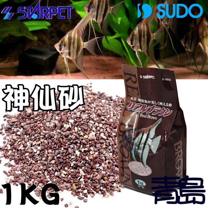 PN。。。青島水族。。。S-8930日本SUDO-神仙砂 紅棕沙 天然砂礫 觀賞魚 造景底沙 水草 化妝沙==1kg