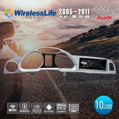 【AUDI奧迪】05~11 A6專用機 10.25吋 頂級原車屏升級 六核心 安卓10系統 無限科技