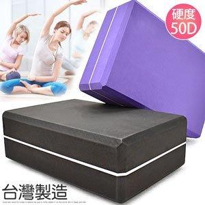台灣製造EVA硬度50D瑜珈磚塊環保瑜珈枕頭專業瑜珈塊瑜伽磚拉筋伸展韻律有氧瑜珈輔助用品皮拉提斯P080-50⊙偷拍網⊙