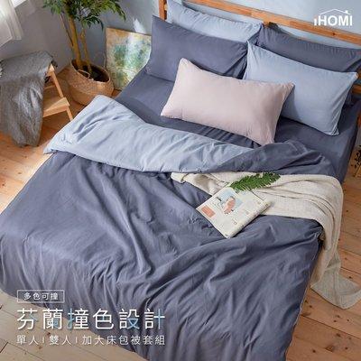 芬蘭撞色設計-單人床包枕套兩件組-多款任選