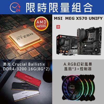 【米特3C數位】🔥限時限量🔥AMD R5 4650G處理器 微星 MEG X570 UNIFY