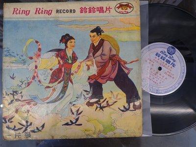 【柯南唱片】福州布袋戲//蔣雲火燒鄭家村//rjg>10吋LP