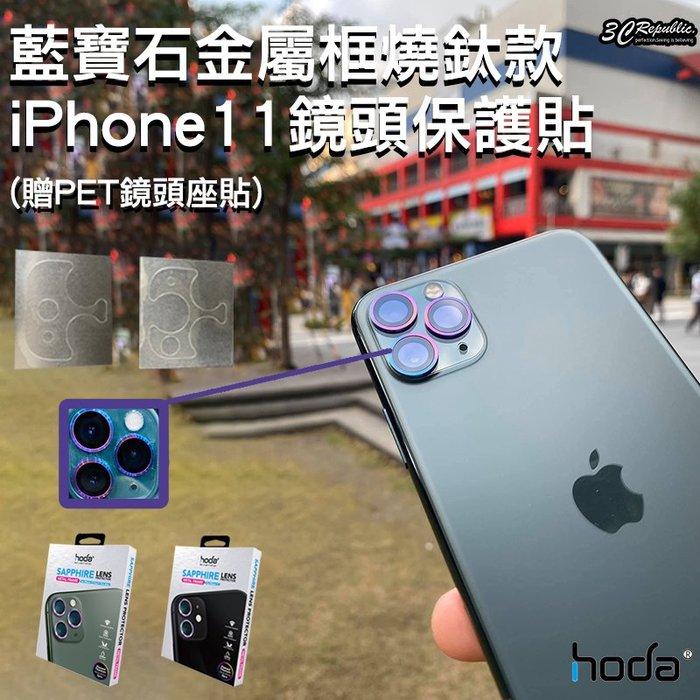 現貨 hoda iPhone 11 Pro Max 燒鈦 藍寶石 金屬框 鏡頭 保護貼 鏡頭保護鏡 鏡頭貼 高硬度