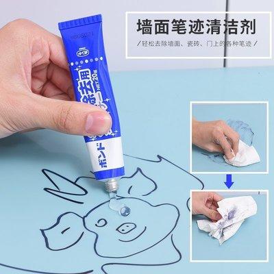 塗鴉清潔劑家用室內牆壁桌面文字塗鴉汙漬清除劑去汙劑
