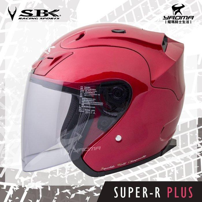 『免運』SBK安全帽 SUPER-R PLUS 紅 素色 半罩帽 SUPERR 3/4罩 雙D扣 耀瑪騎士機車部品