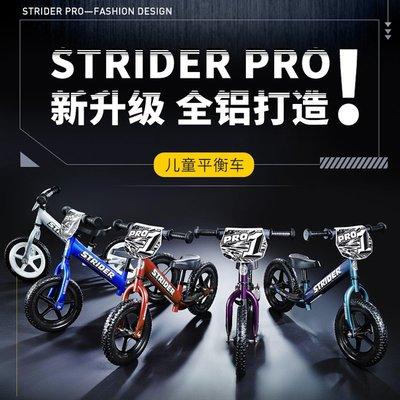 滑步車Strider sport pro兒童平衡車滑步車鋁合金1.5-5歲學步車運動禮物