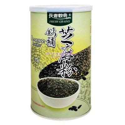 *美麗研究院*長青穀典 鈣補芝麻粉 450g/罐